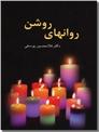 خرید کتاب روانهای روشن از: www.ashja.com - کتابسرای اشجع
