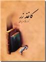 خرید کتاب کاغذ زر از: www.ashja.com - کتابسرای اشجع