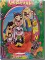 خرید کتاب کتاب پازلی - بزبزی زنگوله پا از: www.ashja.com - کتابسرای اشجع
