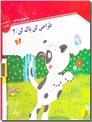 خرید کتاب طراحی کن پاک کن 2 از: www.ashja.com - کتابسرای اشجع