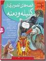 خرید کتاب قصه های تصویری از کلیله و دمنه از: www.ashja.com - کتابسرای اشجع
