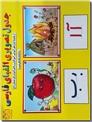 خرید کتاب جدول تصویری الفبای فارسی از: www.ashja.com - کتابسرای اشجع