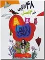خرید کتاب 48 لالایی برای 4 فصل از: www.ashja.com - کتابسرای اشجع