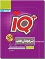 خرید کتاب IQ تیزهوشان هفتم از: www.ashja.com - کتابسرای اشجع