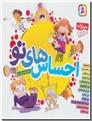 خرید کتاب احساس های تو از: www.ashja.com - کتابسرای اشجع