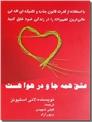 خرید کتاب عشق همه جا و در هواست از: www.ashja.com - کتابسرای اشجع