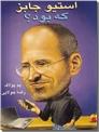 خرید کتاب استیو جابز که بود از: www.ashja.com - کتابسرای اشجع