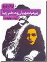 خرید کتاب پیرمرد مهربان و دختر زیبا از: www.ashja.com - کتابسرای اشجع