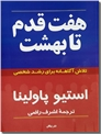 خرید کتاب هفت قدم تا بهشت از: www.ashja.com - کتابسرای اشجع