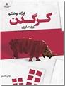 خرید کتاب کرگدن از: www.ashja.com - کتابسرای اشجع