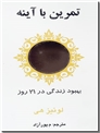 خرید کتاب تمرین با آینه از: www.ashja.com - کتابسرای اشجع