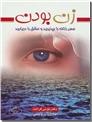 خرید کتاب زن بودن - حس زنانه را بپذیریذ و عشق را دریابید از: www.ashja.com - کتابسرای اشجع