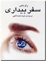 خرید کتاب سفر بیداری - مرقبه از: www.ashja.com - کتابسرای اشجع
