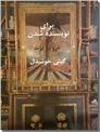 خرید کتاب برای نویسنده شدن - گیتی خوشدل از: www.ashja.com - کتابسرای اشجع