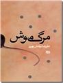 خرید کتاب مرگ موش از: www.ashja.com - کتابسرای اشجع