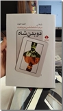 خرید کتاب دو بدن شاه از: www.ashja.com - کتابسرای اشجع