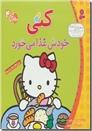 خرید کتاب کتی خودش غذا می خورد از: www.ashja.com - کتابسرای اشجع