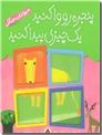 خرید کتاب پنجره رو وا کنید یک چیزی پیدا کنید - حیوانات جنگل از: www.ashja.com - کتابسرای اشجع