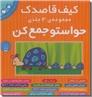 خرید کتاب حواستو جمع کن 1 کیف قاصدک از: www.ashja.com - کتابسرای اشجع