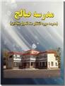 خرید کتاب مدرسه صالح از: www.ashja.com - کتابسرای اشجع