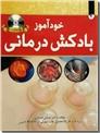 خرید کتاب خودآموز بادکش درمانی - همراه با CD از: www.ashja.com - کتابسرای اشجع