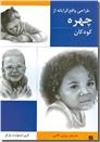 خرید کتاب طراحی واقع گرایانه از چهره کودکان از: www.ashja.com - کتابسرای اشجع