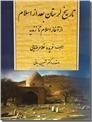 خرید کتاب تاریخ لرستان بعد از اسلام از: www.ashja.com - کتابسرای اشجع