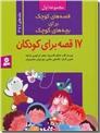 خرید کتاب قصه های کوچک برای بچه های کوچک از: www.ashja.com - کتابسرای اشجع