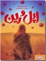 خرید کتاب اپل و رین از: www.ashja.com - کتابسرای اشجع
