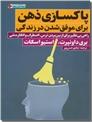 خرید کتاب پاکسازی ذهن برای موفق شدن در زندگی از: www.ashja.com - کتابسرای اشجع