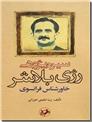 خرید کتاب سیره پژوهی رژی بلاشر از: www.ashja.com - کتابسرای اشجع