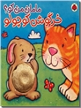 خرید کتاب خرگوش کوچولو از: www.ashja.com - کتابسرای اشجع