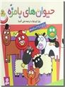 خرید کتاب حیوان های بامزه از: www.ashja.com - کتابسرای اشجع