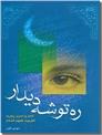 خرید کتاب ره توشه دیدار از: www.ashja.com - کتابسرای اشجع