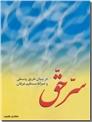 خرید کتاب سر حق از: www.ashja.com - کتابسرای اشجع