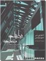 خرید کتاب بوطیقای معماری از: www.ashja.com - کتابسرای اشجع