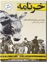 خرید کتاب خرنامه - منطق الحمار از: www.ashja.com - کتابسرای اشجع
