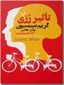 خرید کتاب تاثیر رزی از: www.ashja.com - کتابسرای اشجع