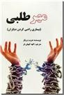 خرید کتاب مهرطلبی از: www.ashja.com - کتابسرای اشجع