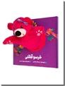 خرید کتاب خرسو قلقلی - کتاب عروسکی از: www.ashja.com - کتابسرای اشجع