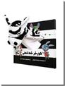 خرید کتاب گورخر خط خطی - کتاب عروسکی از: www.ashja.com - کتابسرای اشجع