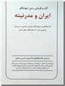 خرید کتاب ایران و مدرنیته از: www.ashja.com - کتابسرای اشجع