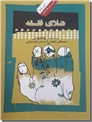 خرید کتاب تسلای فلسفه - مصطفی ملکیان از: www.ashja.com - کتابسرای اشجع