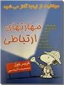 خرید کتاب مهارت های ارتباطی از: www.ashja.com - کتابسرای اشجع