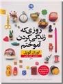 خرید کتاب روزی که زندگی کردن آموختم از: www.ashja.com - کتابسرای اشجع