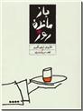 خرید کتاب بازمانده روز - ایشی گورو از: www.ashja.com - کتابسرای اشجع