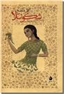 خرید کتاب شکونتلا از: www.ashja.com - کتابسرای اشجع