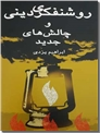 خرید کتاب روشنفکری دینی و چالش های جدید از: www.ashja.com - کتابسرای اشجع