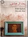 خرید کتاب بعد از عشق - الیف شافاک از: www.ashja.com - کتابسرای اشجع