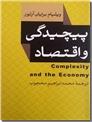 خرید کتاب پیچیدگی و اقتصاد از: www.ashja.com - کتابسرای اشجع